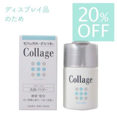 【ディスプレイ品のため】コラージュ 洗顔パウダー(40g)【20%OFF】