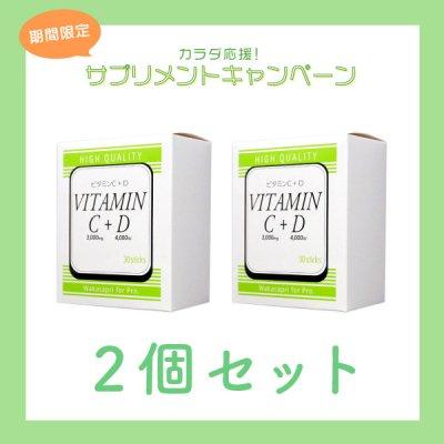 【2個セット】ワカサプリ for pro ビタミンC 3,000mg+D 4,000IU(30包)【5%OFF】