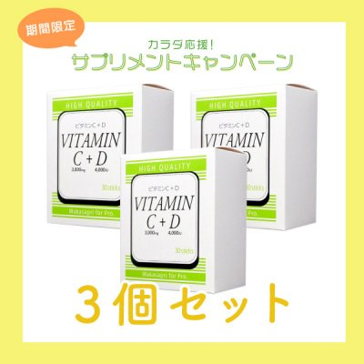 【3個セット】ワカサプリ for pro ビタミンC 3,000mg+D 4,000IU(30包)【10%OFF】