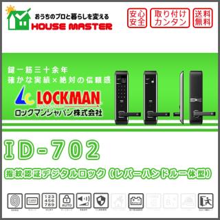 指紋認証デジタルロック(レバーハンドル一体型)【ID-702】