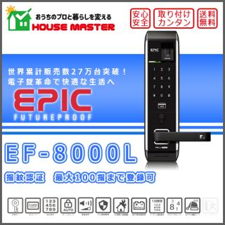 EF-8000L(ハンドル付き)