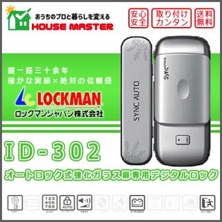 オートロック式強化ガラス扉専用デジタルロック 【ID-302】