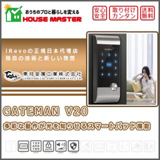 多彩な動作が光を知らせるスマートパッド機能(カードOK) 【V20】