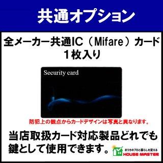 ICカードキー(MIFARE®)1枚