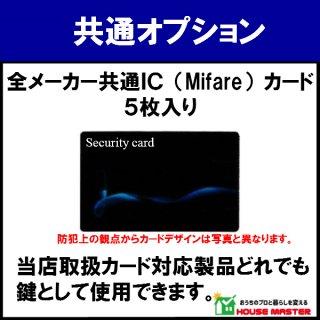 ICカードキー(MIFARE®)5枚