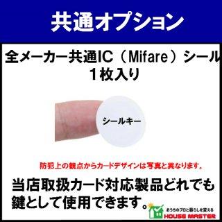 ICシールキー(MIFARE®)1枚