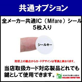 ICシールキー(MIFARE®)5枚