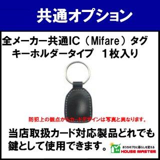 ICタグキー(MIFARE®)1個
