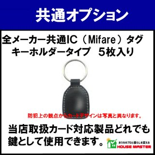 ICタグキー(MIFARE®)5個