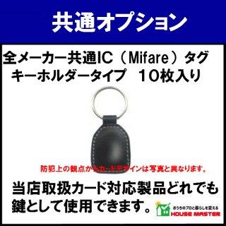 ICタグキー(MIFARE®)10個