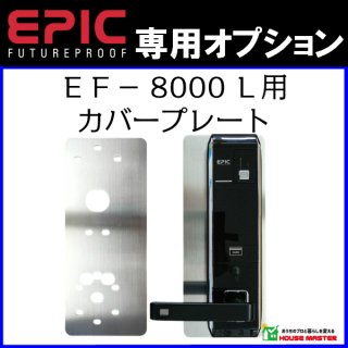 EF-8000L用 カバープレート