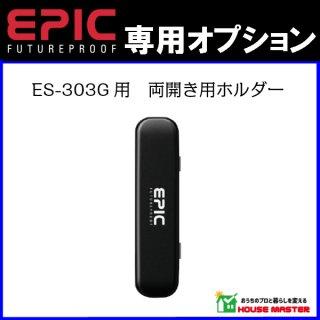 ES-303G用 両開き用ホルダー