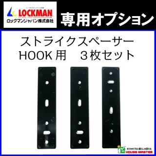 ストライクスペーサー HOOK用 3枚セット EPIC、ロックマンジャパン対応