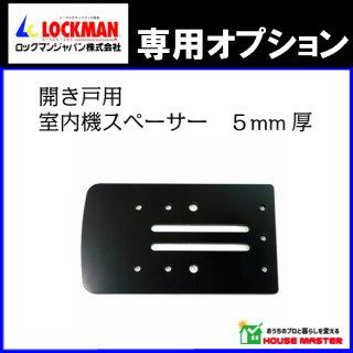 室内機用スペーサー5mm厚(ドア厚かさ増し用)