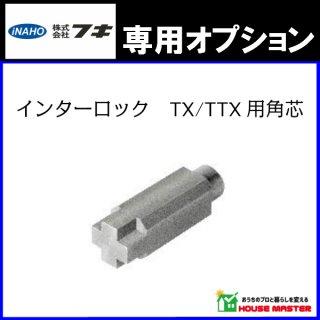インターロックTX/TTX用角芯
