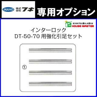 インターロックDT-50-70用強化引足セット