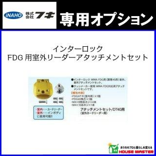 インターロックFDG用室外リーダーアタッチメントセット