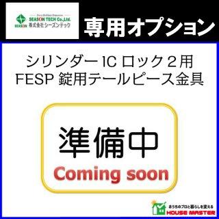 FESP錠用テールピース金具 シリンダーICロック2用