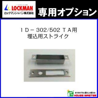 ID-302/502TA専用埋込用ストライク