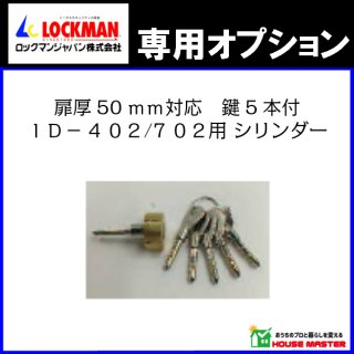 ID-402/702専用 シリンダー