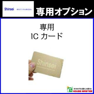 専用ICカード