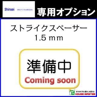 ストライクスペーサー1.5mm