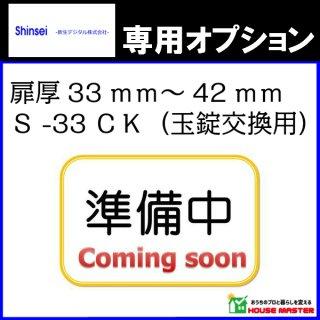 扉厚33mm〜42mm S-33CK(玉錠交換用)