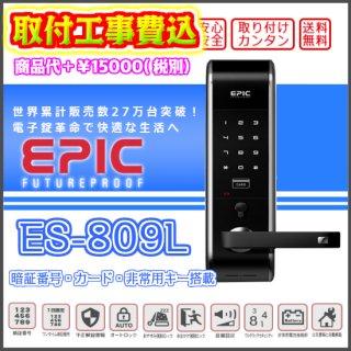 ES-809L(ハンドル付き)