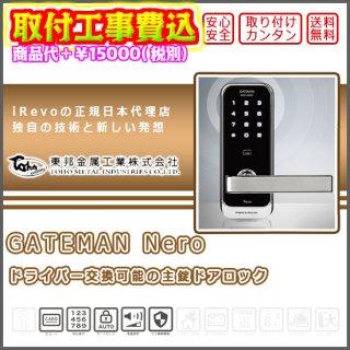 ドライバー交換可能の主錠ドアロック 【Nero】