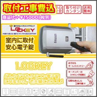 LOCKEY 鍵穴のないリモコンドアロック