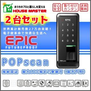POPscan(開き戸用)2台セット
