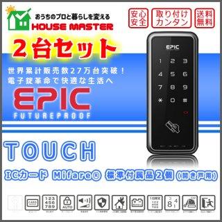TOUCH(開き戸用)2台セット