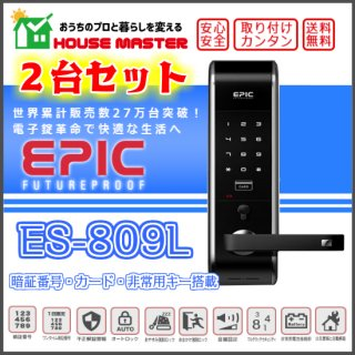 ES-809L(ハンドル付き)2台セット