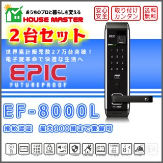 EF-8000L(ハンドル付き)2台セット