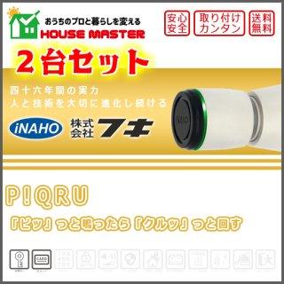 P!QRU 2台セット