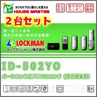オートロック式デジタルロック(カード、暗証番号で解錠) 非常時キー付 (室内機横型) 【ID-502YO】 2台セット