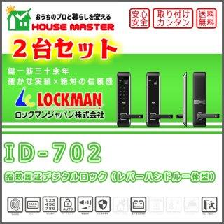 指紋認証デジタルロック(レバーハンドル一体型)【ID-702】 2台セット