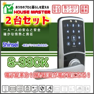 S-33CK 握玉錠交換用電子錠  2台セット