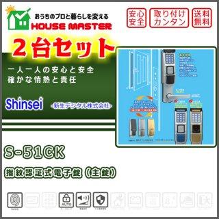 S-51CK 指紋認証式電子錠(主錠)  2台セット