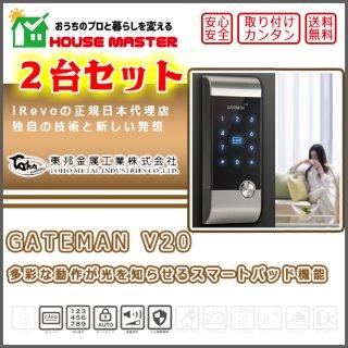 多彩な動作が光を知らせるスマートパッド機能(カードOK) 【V20】 2台セット