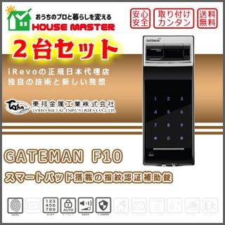 スマートパッド搭載の指紋認証補助錠 【F10】 2台セット