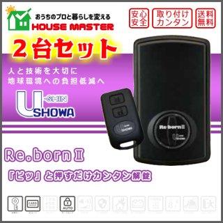 Re.Born2 LA用 LSP用 TX用 2台セット