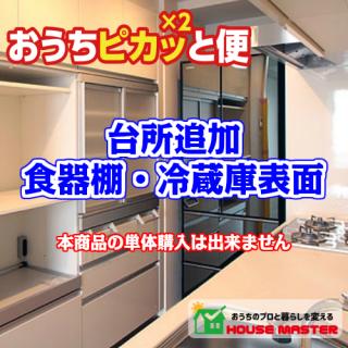 食器棚・冷蔵庫クリーニング