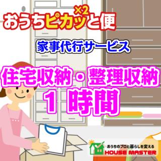 住宅整理収納サービス(定期)