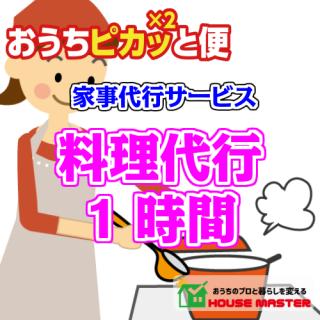 お料理代行サービス(定期)