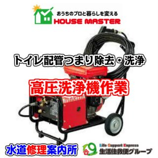 屋外:高圧洗浄機作業