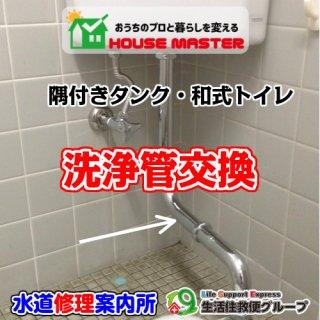 洗浄管交換