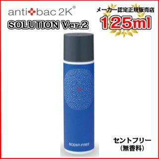アンティバックソリューション(125ml)セントフリー(無香料)[125MLソリューションセントフリー] antibac2K