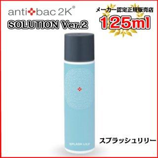 アンティバックソリューション(125ml)スプラッシュリリー[125MLソリューションスプラッシュリリー] antibac2K