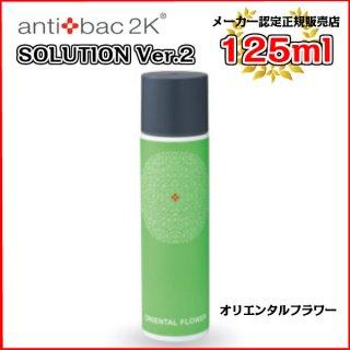 アンティバックソリューション(125ml)オリエンタルフラワー[125MLソリューションオリエンタルフラワー] antibac2K